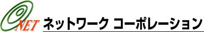 配送・保管 大阪 ネットワークコーポレーション