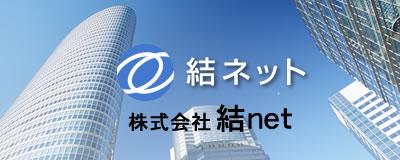 株式会社 結net