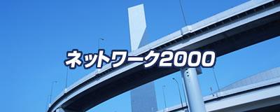 ネットワーク2000